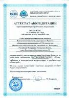 Испытательные лаборатории Волгодонского филиала «АЭМ-технологии» получили аккредитацию