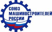 В состав Бюро СоюзМаша вошли руководители предприятий высокотехнологичной промышленности и ОПК