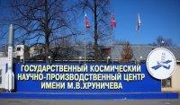 Центр Хруничева присоединился к Антикоррупционной хартии