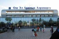 AZIMUT завершил оснащение радиомаяками аэропорта «Ош»