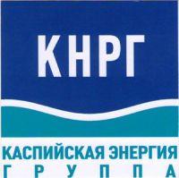 """Сервисный дивизион группы """"Каспийская Энергия"""" прошел аудит"""