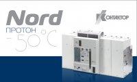 Протон Nord до 5000А сертифицировано на -50С!