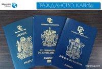 Карибские острова: как получить гражданство